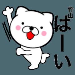 【竹山】が使う主婦が作ったデカ文字ネコ