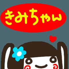 名前スタンプ【きみちゃん】白目スタンプ
