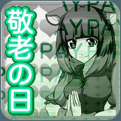 原宿系女子の敬老の日PAYんご