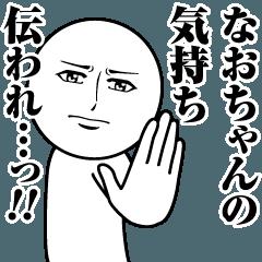 なおちゃんの真顔の名前スタンプ