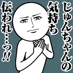 じゅんちゃんの真顔の名前スタンプ