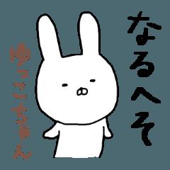 ゆっこちゃん専用スタンプ2(うさぎ)