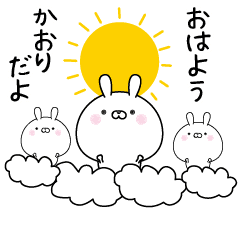 [LINEスタンプ] ぴこぴこ動く!かおりなまえスタンプ (1)