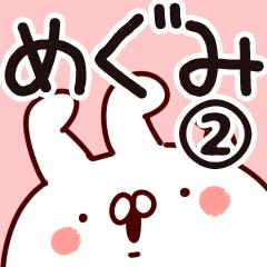 【めぐみ】専用2