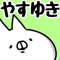 【やすゆき】専用