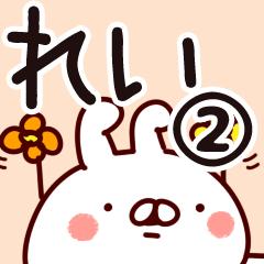 【れい】名前2