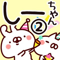 【しーちゃん】専用2