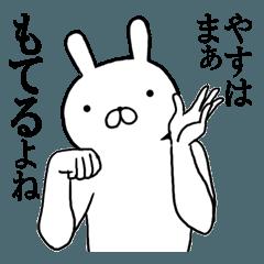 やすちゃんの名前スタンプ(最先端)