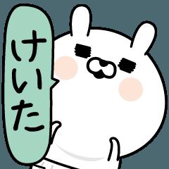 ★けいた★男の名前スタンプ