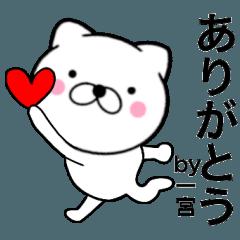 【一宮】が使う主婦が作ったデカ文字ネコ
