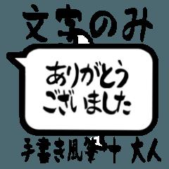 文字のみ 【大人シンプル+敬語 筆文字】