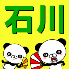 超★石川(いしかわ・いしこ・いしがわ)