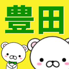 超★豊田(とよた・とよだ・とみた)なクマ