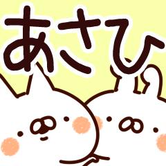 【あさひ】専用