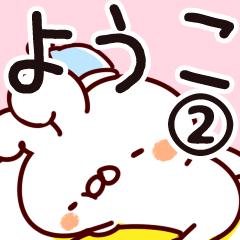 【ようこ】専用2