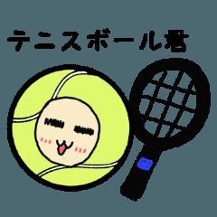 テニスボール君
