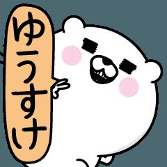 ★ゆうすけ★男の名前スタンプ