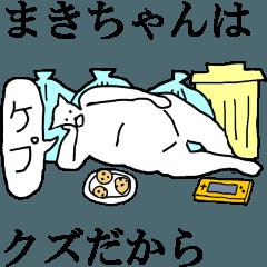 動く!【まきちゃん】専用の名前スタンプ☆