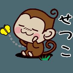 おさるすたんぷ【せつこ】