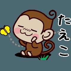おさるすたんぷ【たえこ】