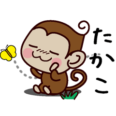 おさるすたんぷ【たかこ】