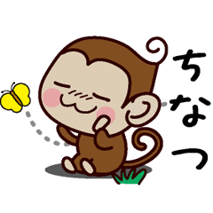 おさるすたんぷ【ちなつ】