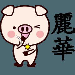 麗華専用名前スタンプ中国語版