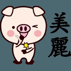 美麗専用名前スタンプ中国語版