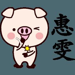 惠雯専用名前スタンプ中国語版