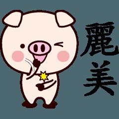 麗美専用名前スタンプ中国語版