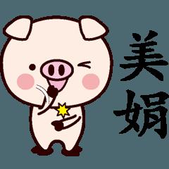美娟専用名前スタンプ中国語版