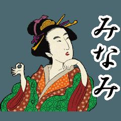 【みなみ】浮世絵すたんぷ