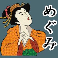 【めぐみ】浮世絵すたんぷ