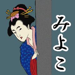 【みよこ】浮世絵すたんぷ