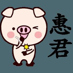 惠君専用名前スタンプ中国語版