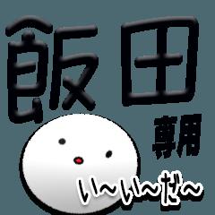★S級の飯田★のみ使用できるスタンプ