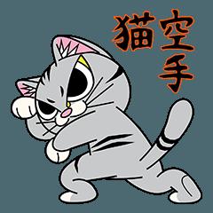 猫空手コレクション