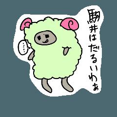 駒井さんスタンプ.