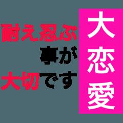 名 言 スタンプ 恋愛編
