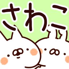 【さわこ】専用