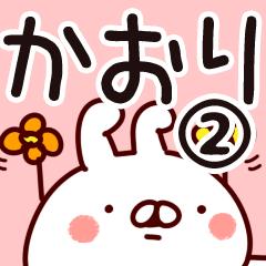 【かおり】専用2