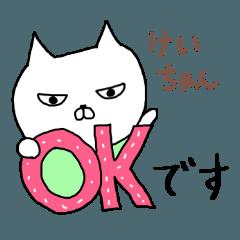 けいちゃん専用スタンプ(ねこ)