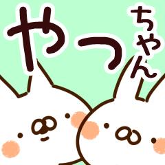 【やっちゃん】専用
