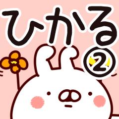 【ひかる】専用2