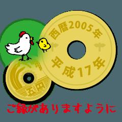 五円2005年(平成17年)