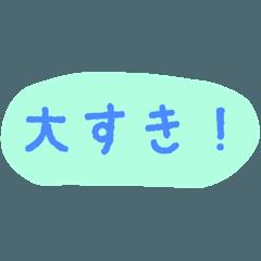 使える!日常会話!手書き風 ゆるかわ文字3