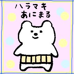 ハラマキあにまるシリーズ(白くま)
