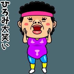 ダンシング★ひろみ★ 名前スタンプ