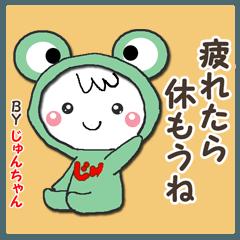 被り物名前スタンプ じゅんちゃん