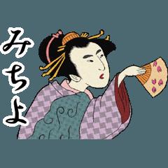 【みちよ】浮世絵すたんぷ
